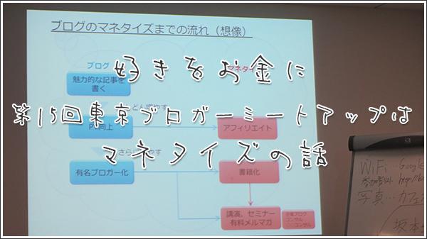 好きをお金に 第15回東京ブロガーミートアップはマネタイズの話 #tbmu