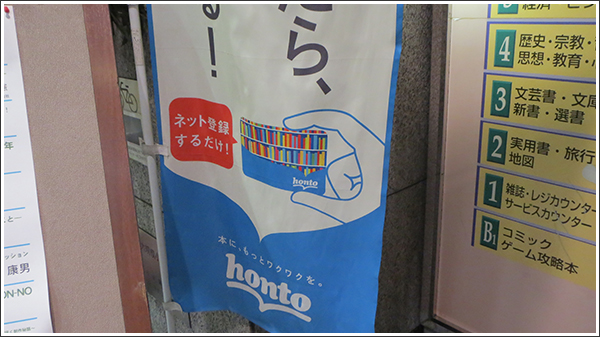 hontoはリアル店舗とネットストアで購入した書籍等を「マイ本棚」で一元管理可能