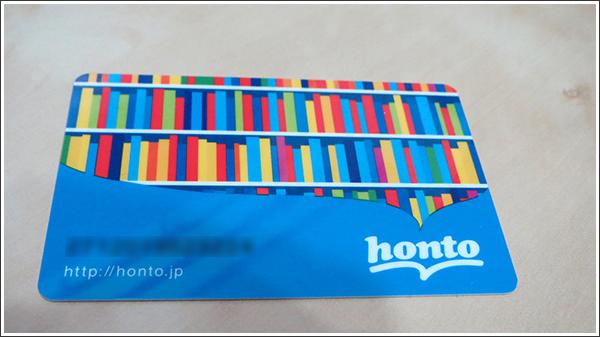 honto会員限定!!3月2日までポイント大還元キャンペーンを開催!!