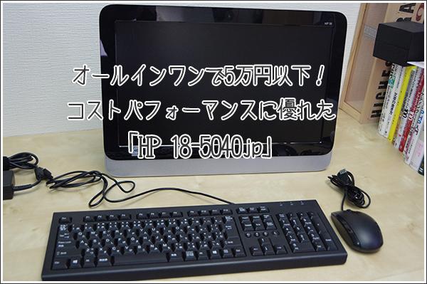 オールインワンで5万円以下!コストパフォーマンスに優れた「HP 18-5040jp」