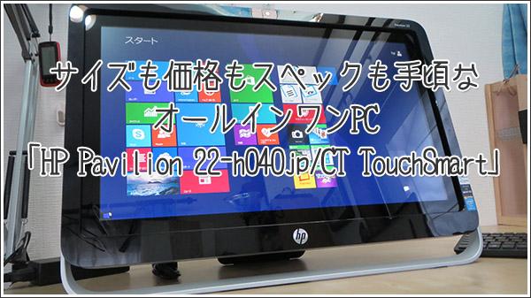 サイズも価格もスペックも手頃なオールインワンPC「HP Pavilion 22-h040jp/CT TouchSmart」