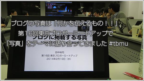 ブログの写真は「何かを伝えるもの!!」第16回東京ブロガーミートアップで「写真」をテーマに語り合ってきました #tbmu