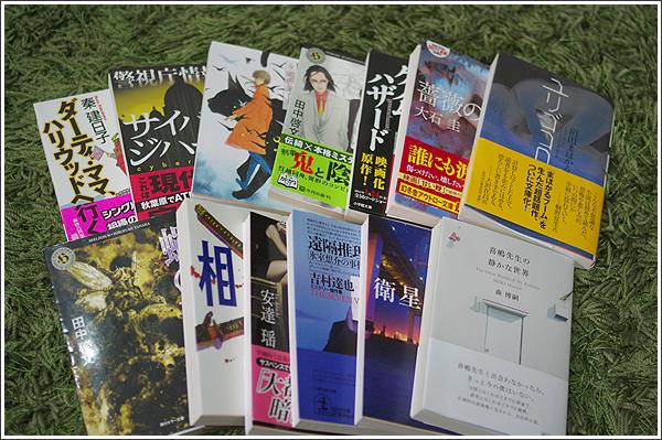 2014年2月の読了数は13冊、28日しかないですが意外と読んでいました