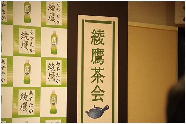茶師はお茶を五感で選ぶ「綾鷹茶会」で茶葉認定式のやり方を体験してきました!
