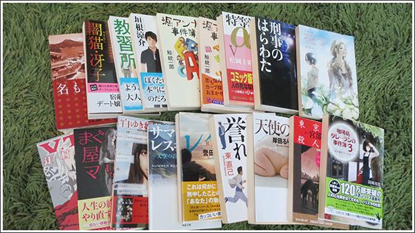2014年3月の読了数は18冊、予想した通りですが結構読みましたね