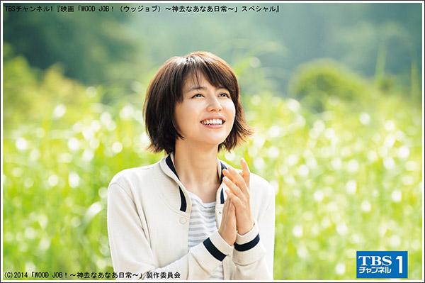 長澤まさみファンは必見!TBSチャンネル1×チャンネルNECO 共同企画で出演ドラマが一挙放送される