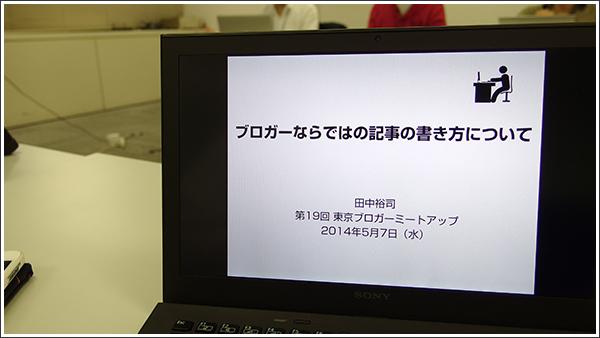 第19回東京ブロガーミートアップは「記事の書き方」、「誰に」書いているかが大事 #tbmu