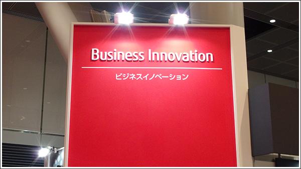 富士通フォーラム2014 展示ブース紹介[ビジネスイノベーション編]
