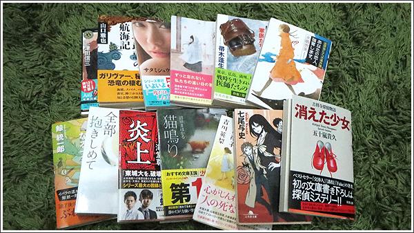 2014年4月の読了数は13冊、少し減っていますが10冊以上はキープ