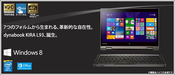 モード増加が止まらない?東芝「dynabook KIRA L93」は用途に合わせて7つのモードで使用可能らしい