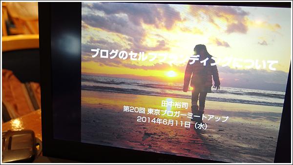 ブログにもセルフブランディングを、第20回東京ブロガーミートアップ #tbmu