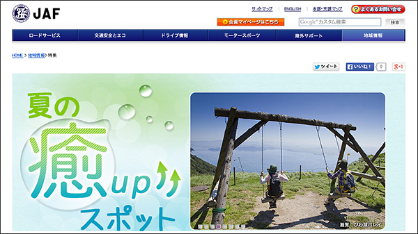 「夏の癒up↑スポット~日本各地のJAF職員とっておき情報~」のお勧めは埼玉よりも栃木のほうが近かった(笑