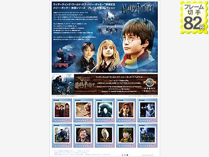 ハリー・ポッター映画シリーズ フレーム切手コレクション販売開始!