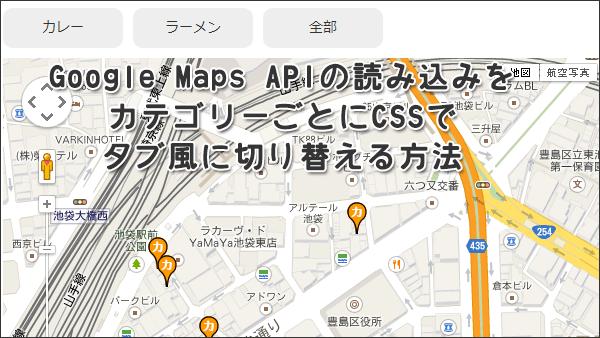 Google Maps APIの読み込みをカテゴリーごとにCSSでタブ風に切り替える方法