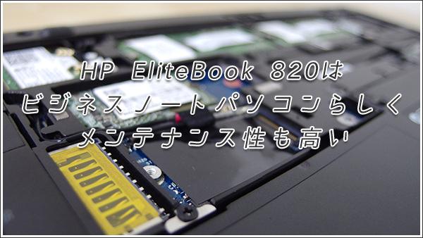 HP EliteBook 820はビジネスノートパソコンらしくメンテナンス性も高い