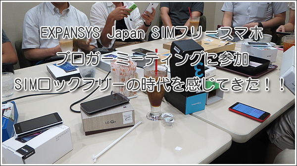 EXPANSYS Japan SIMフリースマホ ブロガーミーティングに参加、SIMロックフリーの時代を感じてきた!! #シムフリ
