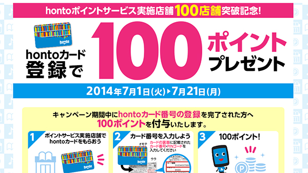 『hontoポイントサービス』が実施店100店舗の突破を記念してポイントプレゼントキャンペーンを開催!!