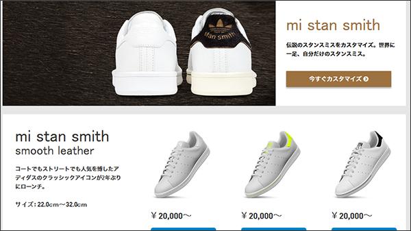 伝説のスタンスミスがカスタマイズできる「mi stan smith」が登場した模様!!