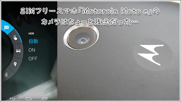 SIMフリースマホ「Motorola Moto e」のカメラはちょっと残念だった… #シムフリ