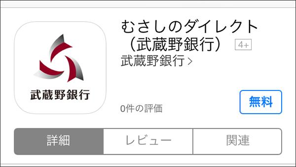 武蔵野銀行がスマートフォン向け不正送金・フィッシング詐欺対策アプリ「Web Shelter」を採用、早速試してみた