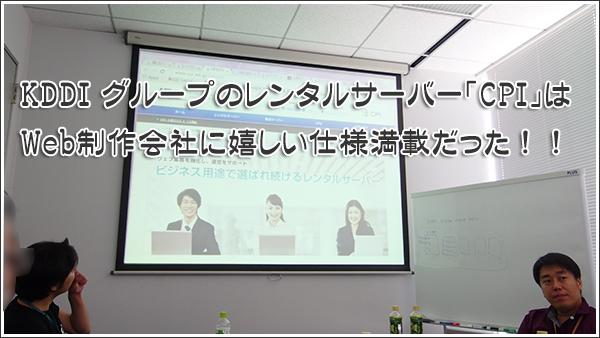 KDDI グループのレンタルサーバー「CPI」はWeb制作会社に嬉しい仕様満載だった!!