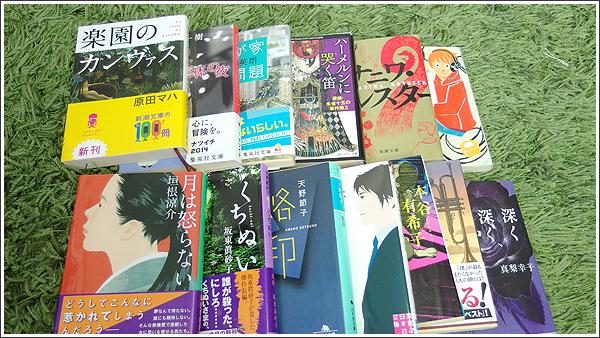 2014年7月の読了数は13冊、少しディープな作品が多かったかな
