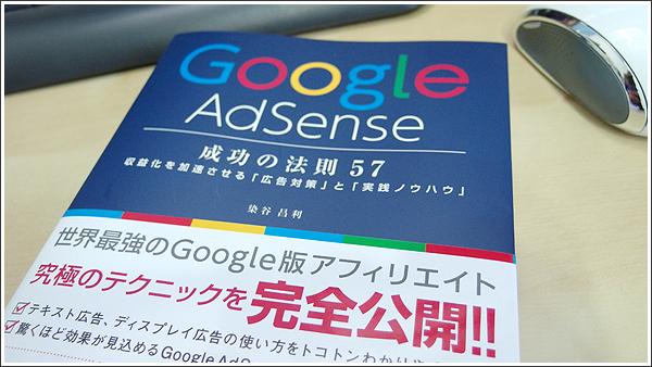 Google AdSense 成功の法則 57はAdsenseの指南書ではく、ブログ作成のノウハウ本だった!