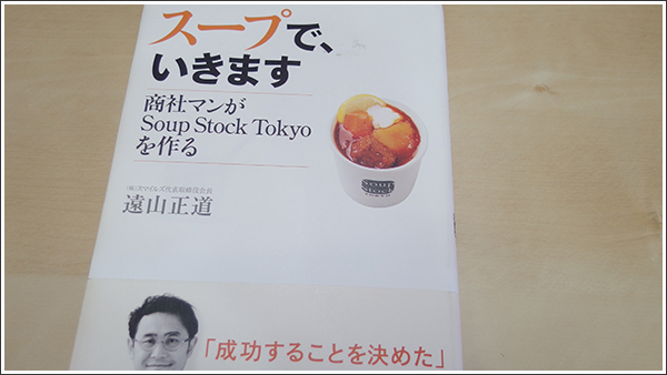 ペルソナ、ターゲット作りの参考に「スープで、いきます 商社マンがSoup Stock Tokyoを作る」遠山正道著