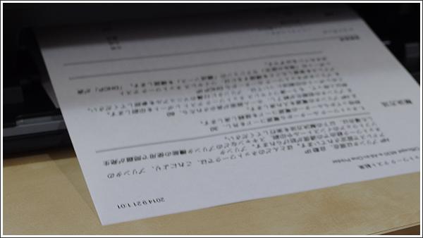 HP Officejet 4630レビュー「印刷機能&コピー機能編」