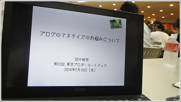 第22回東京ブロガーミートアップは「ブログのマネタイズのお悩みについて」#tbmu