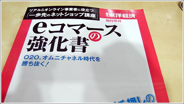 eコマースに携わる人は必見の「週刊東洋経済臨時増刊 eコマースの強化書」