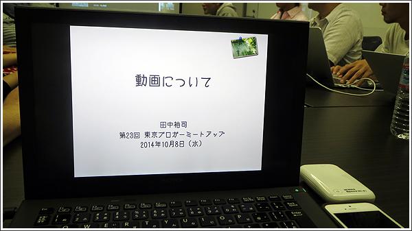 Vineやタイムラプスで動画も簡単になった!第23回東京ブロガーミートアップ #tbmu