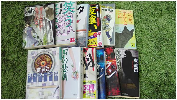 2014年10月の読了数は12冊、若干ペースダウンも10冊はキープ
