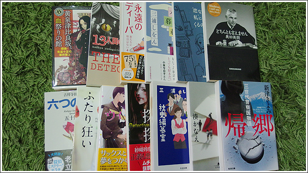 2014年11月の読了数は13冊 秀作が多かったような印象