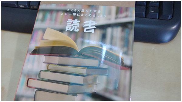 2015年はLOFTのワナドゥ手帳「読書」を使って読書記録を手書きでも行う!!