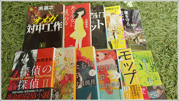 2015年1月の読了数は11冊 赤とか黄色とか派手めな表紙が…