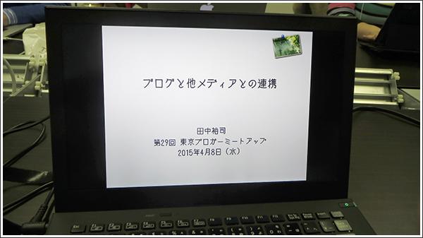 第29回東京ブロガーミートアップは「メディア」のお話 #tbmu