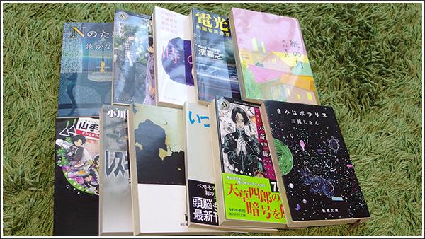 2015年5月の読了数は11冊 好評価の作品多し