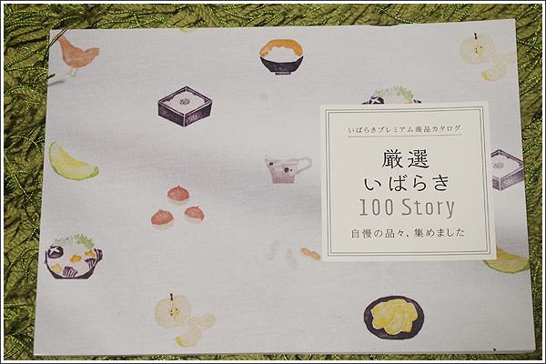 茨城県の特産品が詰まった【いばらきプレミアム商品カタログ】、どれにするか迷う!!