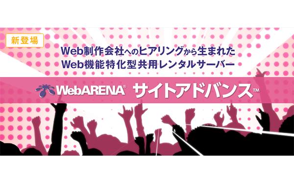 WebARENA サイトアドバンスがいい感じ(Web制作側として)