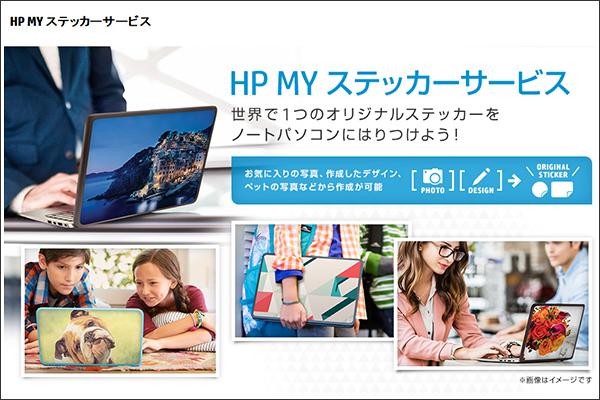 日本HPでオリジナルのステッカーが作れる「HP MY ステッカーサービス」が始まった模様