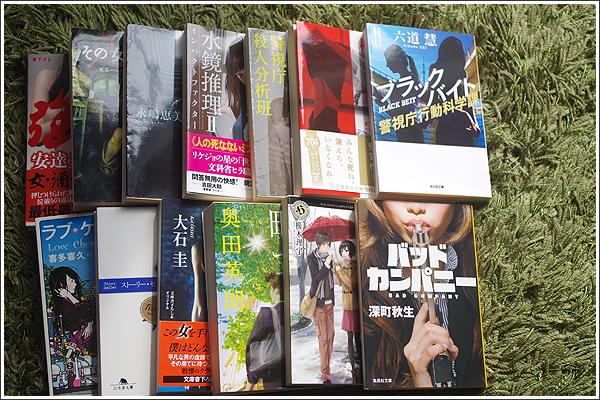 2016年2月の読了数は13冊