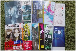 2016年4月の読了数は11冊