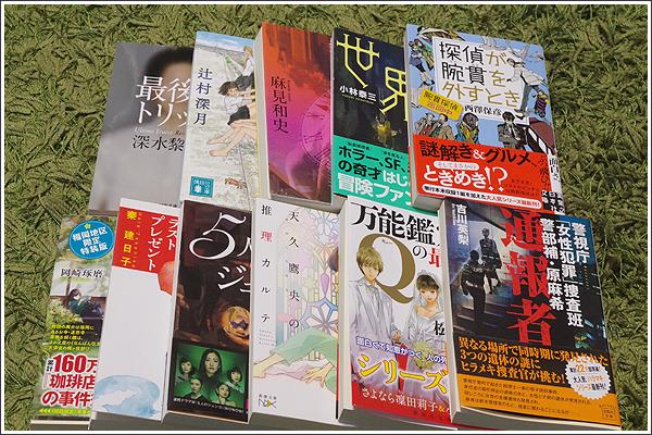 2016年8月の読了数は11冊 島と原麻希