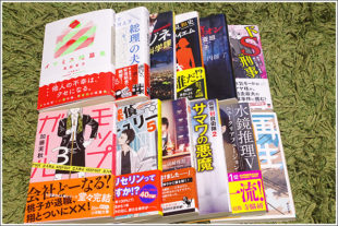 2017年1月の読了数は12冊