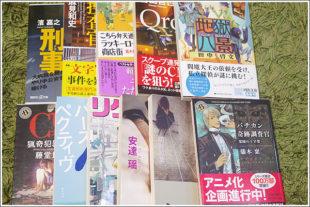 2017年2月の読了数は11冊