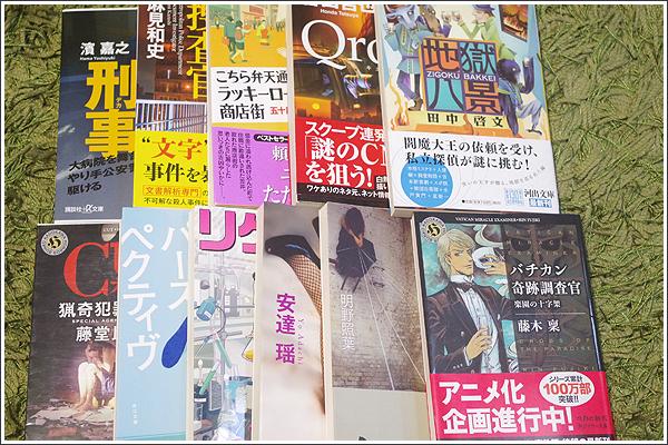 2017年2月の読了数は11冊 地獄八景